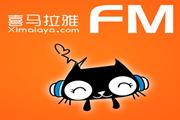 【快读】阅文集团战略投资喜马拉雅FM布局有声业务;中国出版企业联手澳大利亚企业拓展澳洲市场