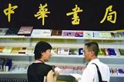 中华书局14种图书荣获2014年度全国优秀古籍图书奖