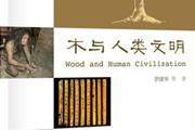 《木与人类文明》书摘丨人类最早使用的工具不是石器而是木器