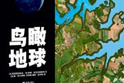 希望出版社推出图画书《鸟瞰地球》 运用遥感影像还原地球本真美丽