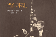 《当仁不让》书摘丨唯一一部由美国总统撰写的普利策奖获奖作品