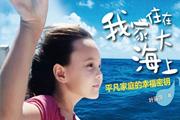 """接力出版社举办《我家住在大海上:平凡家庭的幸福密钥》分享会 解密""""亲人在哪家在哪"""""""