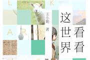 中国好书榜编辑访谈丨旅行所见只是外壳,这本书的里子是情怀