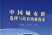 《中国城市群选择与培育的新探索》书摘丨中国城市群空间格局正在形成不同的组织方案