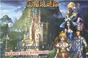 《圣诞的魔法城——魔境谜踪①》书摘丨华裔少年无意中触碰到一本奇书后的魔幻冒险