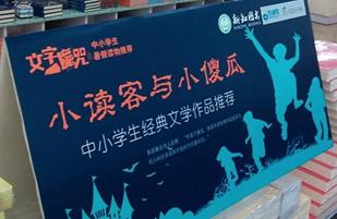 【快读】2015上海书展803项活动列表新鲜出炉;网易云阅读推全新福利 或掀网文圈作者抢夺潮