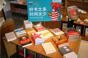 【快读】南国书香节暨第五届惠州书展今日开幕;2015茅盾文学奖十部提名作品出炉