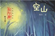 中国好书榜编辑访谈丨行走在自然与丛林中的儿童文学