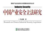 《国家安全理论与预警机制》系列首推三本,厘清产业安全立法基本要素