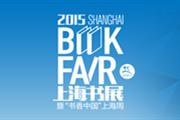 【快读】上海书展今日开幕 国际元素大大增加