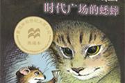 """二十一世纪出版社集团2015上海书展""""六大看点"""""""