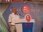 《中华汉英大词典(上)》历时十五载方成  于2015上海书展新书首发