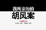 《我所亲历的胡风案》书摘丨揭开新中国第一件大冤案的沉重铁盖