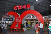 【快读】2015南国书香节暨羊城书展圆满闭幕 参与读者人次达140万