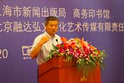 """""""国际文化竞争与中国文化软实力""""高层论坛在沪举行,《国际文化版图研究文库》再出新书"""
