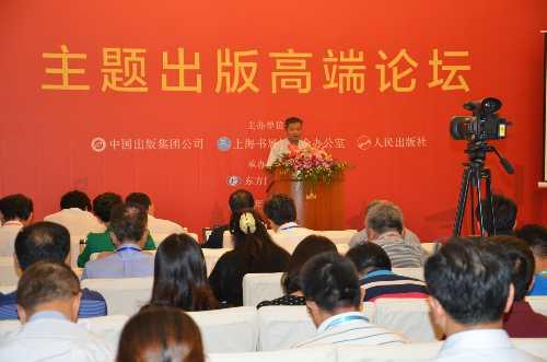 """上海书展首届""""主题出版高端论坛""""开讲,打造书博会新品牌"""