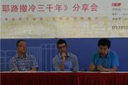 圣城编年史《耶路撒冷三千年》亮相上海书展