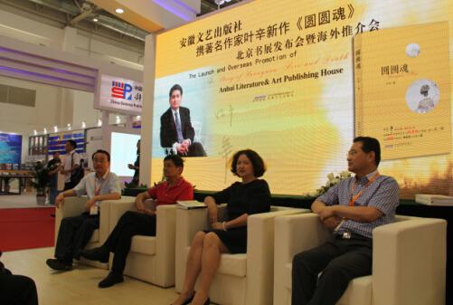 安徽文艺出版社在京举行叶辛新作《圆圆魂》海外推介会
