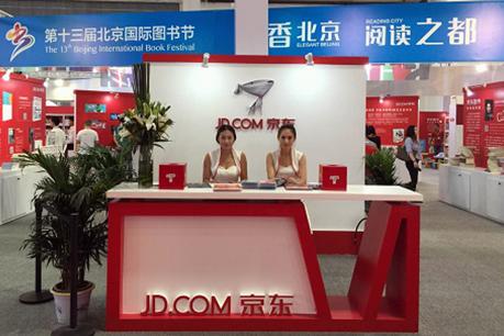 北京国际图书节,京东成唯一电商平台协办方