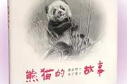 熊猫是怎样走出国门的?