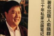 俞晓群:一个人的出版史