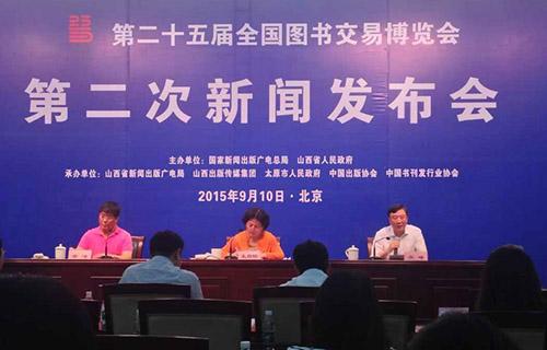第二十五届全国图书交易博览会 第二次新闻发布会在京召开