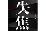 """李禹东新书《失焦》正式发行,""""对焦""""时代与人性"""