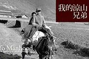 """中国好书榜编辑访谈丨 唯愿 """"凉山的未来也如书的出版历程一样:仪式完成,云散天开"""""""
