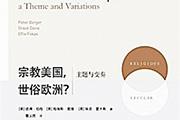 中国好书榜编辑访谈丨宗教是问题,还是解决问题的资源?
