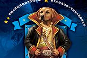 中国好书榜编辑访谈丨《最后的狗武士》:告诉孩子爱与勇气的意义