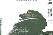 中国好书榜编辑访谈丨这不只是一本日记,也是二战后中国人寻求国家尊严的心路历程