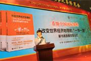 """13位顶尖学者共议国家战略""""一带一路"""" ——《改变世界经济地理的""""一带一路""""》在太原举行首发式"""