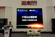 湖南教育出版社:打造贝壳网和个性化分层教学