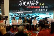 老兵集体撰写,揭开朝鲜战场面纱——《历史的回音:一八〇师实战录》口述还原历史