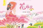 """""""中国风""""之《花娘谷》:一个关于生命与美的寓言和传奇"""