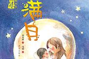 中国风之《满月》丨但愿人长久 千里共婵娟