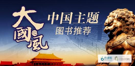 大国之风——中国主题图书推荐