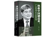 《拯救中国制造业:产业链理论实践案例》书摘丨中国制造业的辉煌与困境