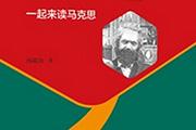 《伟大也要有人懂》 马克思主义的一个经典解读