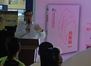 """""""中国第一教育义工""""朱永新在书博会解答如何做一个幸福完整的教师"""