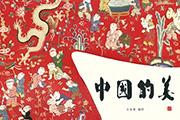 《中国的美》书摘丨涂色数描绘中国传统之美
