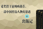 诺奖得主屠呦呦推荐,一部中国科技人物英雄谱的出版记