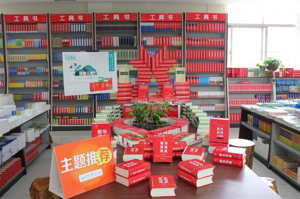 青岛平度书城:工具书销售旺季,重点陈列助推销售