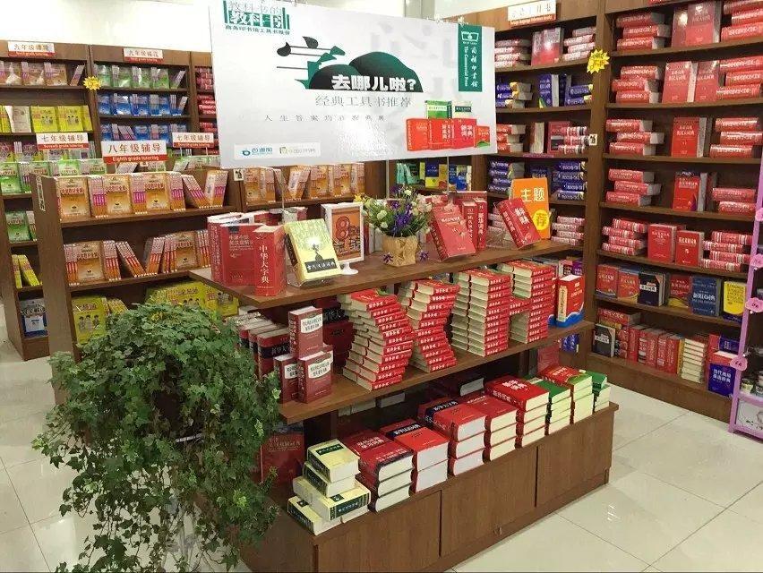 安徽凤台中心门市:小门店里工具书展台的尝试