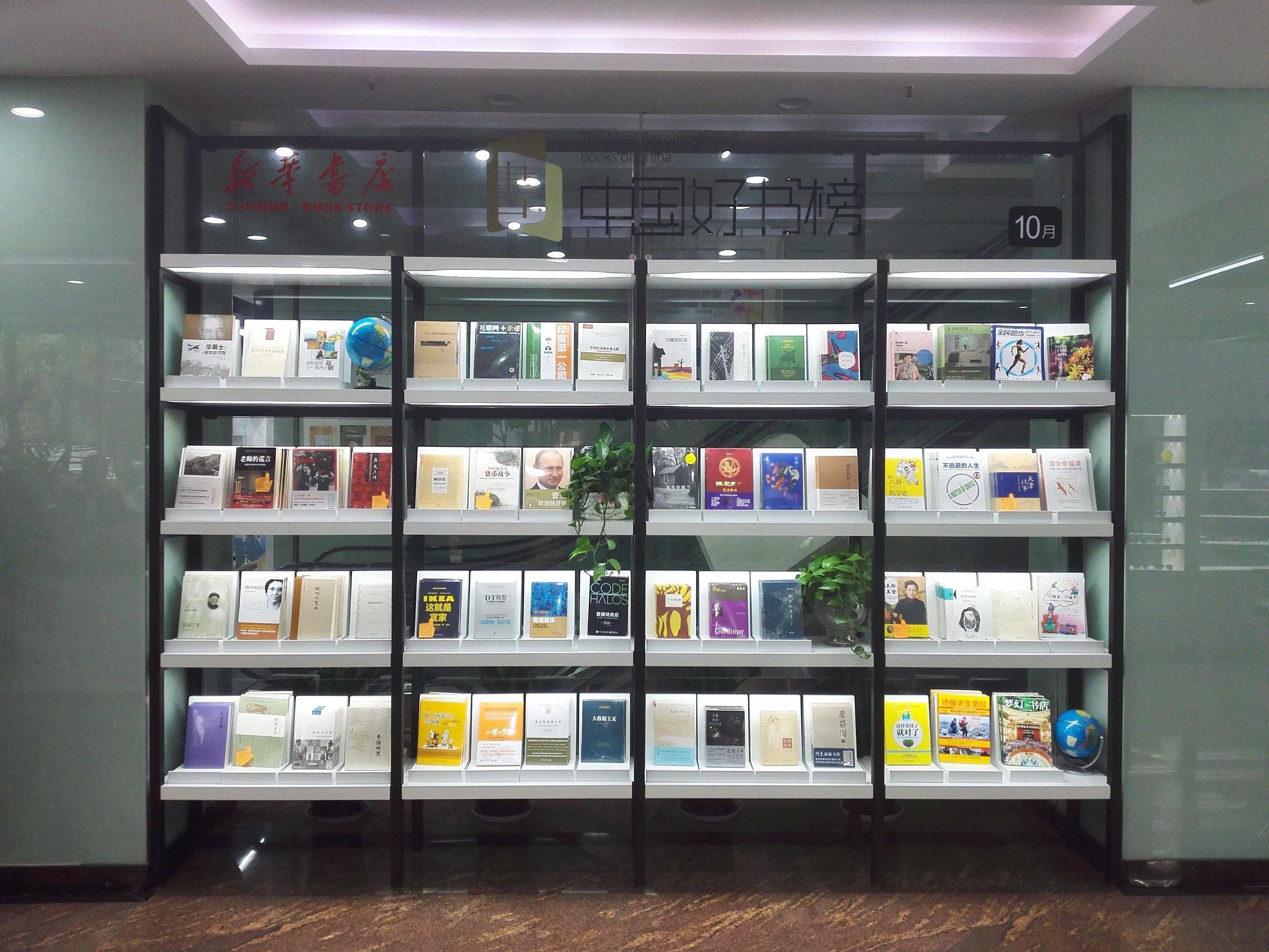 浙江萧山新华书店:图书推荐是书店与读者有温度的交流