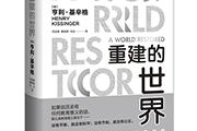 《重建的世界》书摘丨政治家的挑战
