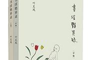 叶灵凤的《书淫艳异录》