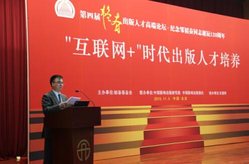 第四届韬奋出版人才高端论坛在京举办