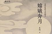 中国古代神话学专家袁珂电影文学剧本《嫦娥奔月》书摘