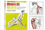 《酸痛拉筋解剖书》书摘 | 运动是人生最好的保鲜剂